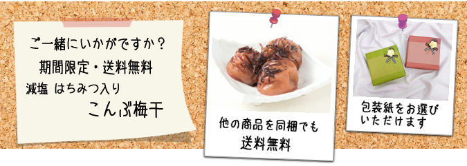 【期間限定・送料無料】減塩はちみつ入りこんぶ梅干
