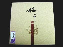 梅の年輪小梅干350g(木箱)