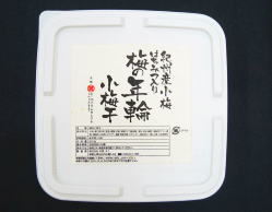梅の年輪小梅干800g(容器)