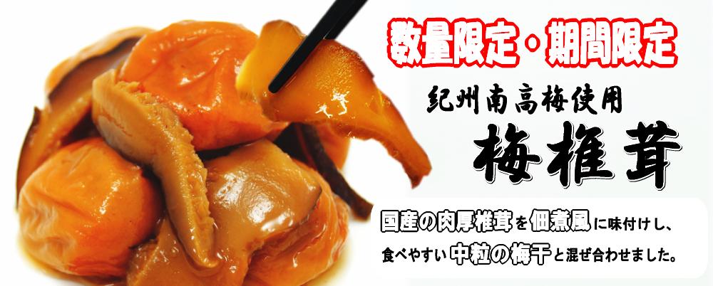 【数量限定・7月分】梅椎茸 ご注文承り中!